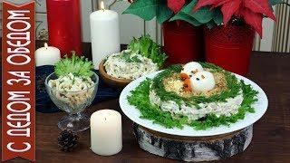 Меню на Новый Год 🎅 Три Блюда для Вас! Праздник  Будет Самым Вкусным!