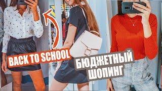 КАК БЫТЬ СТИЛЬНОЙ НА УЧЕБЕ ❤️ ТРЕНДЫ ОСЕНИ 2018 🔥  BACK TO SCHOOL БЮДЖЕТНЫЕ ПОКУПКИ ✔️