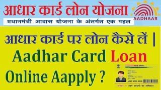 How Aadhar Card Loan Online Apply आधार   - YouTube
