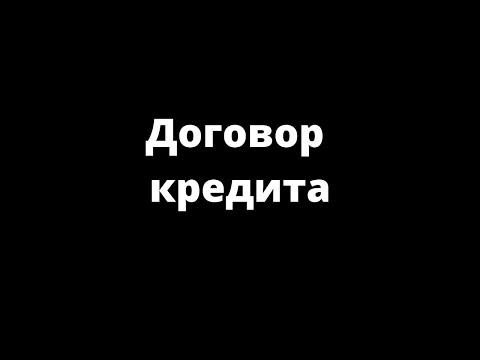 ДОГОВОР КРЕДИТА