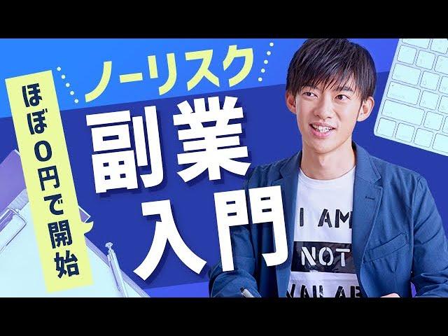メンタリスト Daigo 「ほぼ0円で始めるノーリスク副業入門〜タダ同然で仕入れられるものを高く売るには」