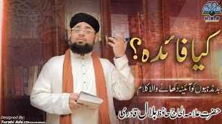 Download: Madine Me Bhala Koi Ajnabi Hota He By Allama Hafiz