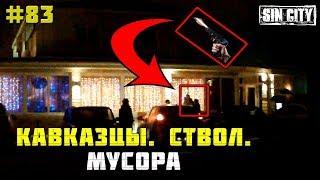 Город Грехов 83 - Трусливая полиция испугалась кавказцев # 2