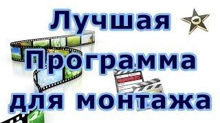 Программы для монтажа видео (сравнение)