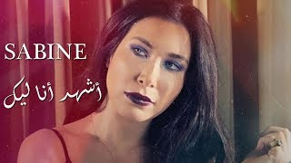 تحميل و مشاهدة Sabine - Achhad Ana Lik (Official Music Video) / سابين - أشهد أنا ليك MP3