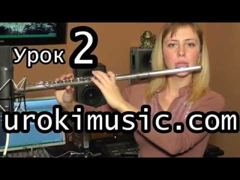Как играть на флейте, уроки флейты urokimusic 02