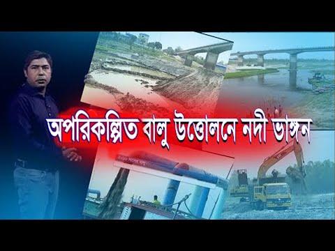 Ekusher Chokh Ep-186 || অপরিকল্পত বালু উত্তোলনে নদী ভাঙ্গন || 21 March 2020 || Ekusher Chokh