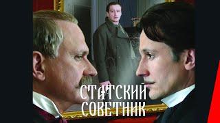 Статский Cоветник (2005) фильм