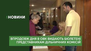 Понад 95 представників ДВК отримали бюлетені в Ужгороді