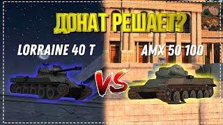 ДОНАТ РЕШАЕТ? Lorraine 40 t VS AMX 50 100 (wot blitz)