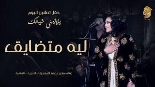 تحميل اغاني فنانه العرب أحلام - ليه متضايق (حفل تدشين البوم يلازمني خيالك) MP3