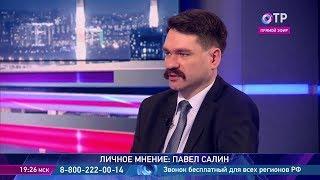 Павел Салин: Власть стремится продержаться как можно дольше в условиях осады