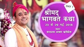 Bhagwat Katha by Shri Radhakrishnaji Maharaj at Vanprasth Ashram, Rishikesh - Part- 1 ( Day 1 )