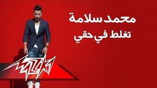 Teghlat Fi Haey - Mohamed Salama تغلط فى حقى - محمد سلامة