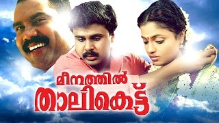 Meenathil Thalikettu Full Movie  Malayalam Comedy Movies  Dileep Comedy Malayalam Full Movie 2016