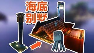 【MC梦想改造家】海底蜗居爆改华丽水晶宫,水底也能高科技?!