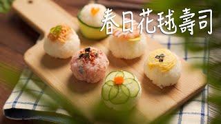 【居家料理 情境備餐計畫】春日花毬壽司