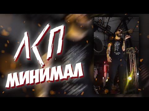 ЛСП - Минимал + Безумие (Рига, 08.12.18) | Элджей cover