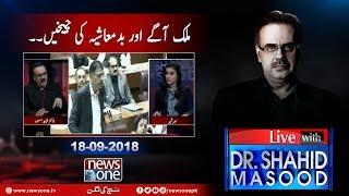 Live with Dr.Shahid Masood | 18-September-2018 | Badmashiya | Mini-budget