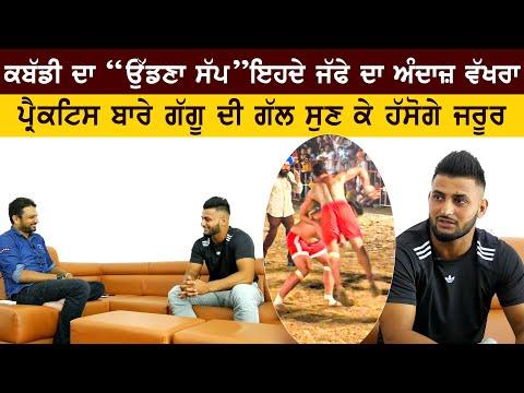 Gaggu Bara Pind | Kabaddi Stopper | Interview | Pardeep Taina | Kabaddi365