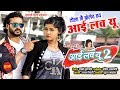 Tola Mai Bolev I Love You - आई लव यू टू || Anurag & Champa - New Upcoming Movie Song - 2019 video download
