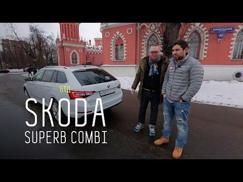 Шкода Суперб Комби универсал 2020-2021, купить обновленный ŠKODA Superb Combi в Москве у официального дилера