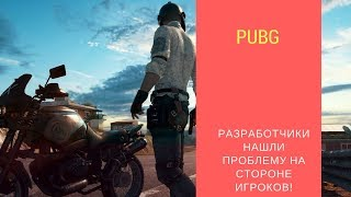 PUBG Ждут Патчи Размером с ИГРУ!