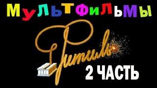 Киножурнал Фитиль. Мультфильмы (2 часть)