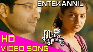 ENTE KANNIL | BANGALORE DAYS | VIDEO SONG
