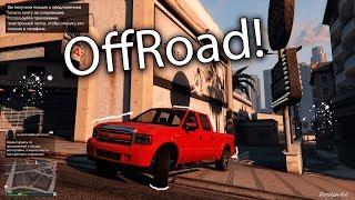 Grand Theft Auto V ОффРоад! Гряземес!