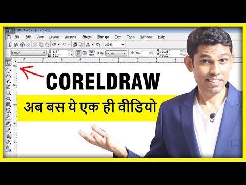 Coreldraw Full Tutorial For Beginners to Advance (हिंदी) - Every Computer user should learn