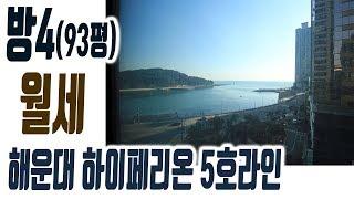 해운대 마린시티 현대하이페리온 아파트 93평 월세220만 임대 B동 5호라인 [집주인TV]