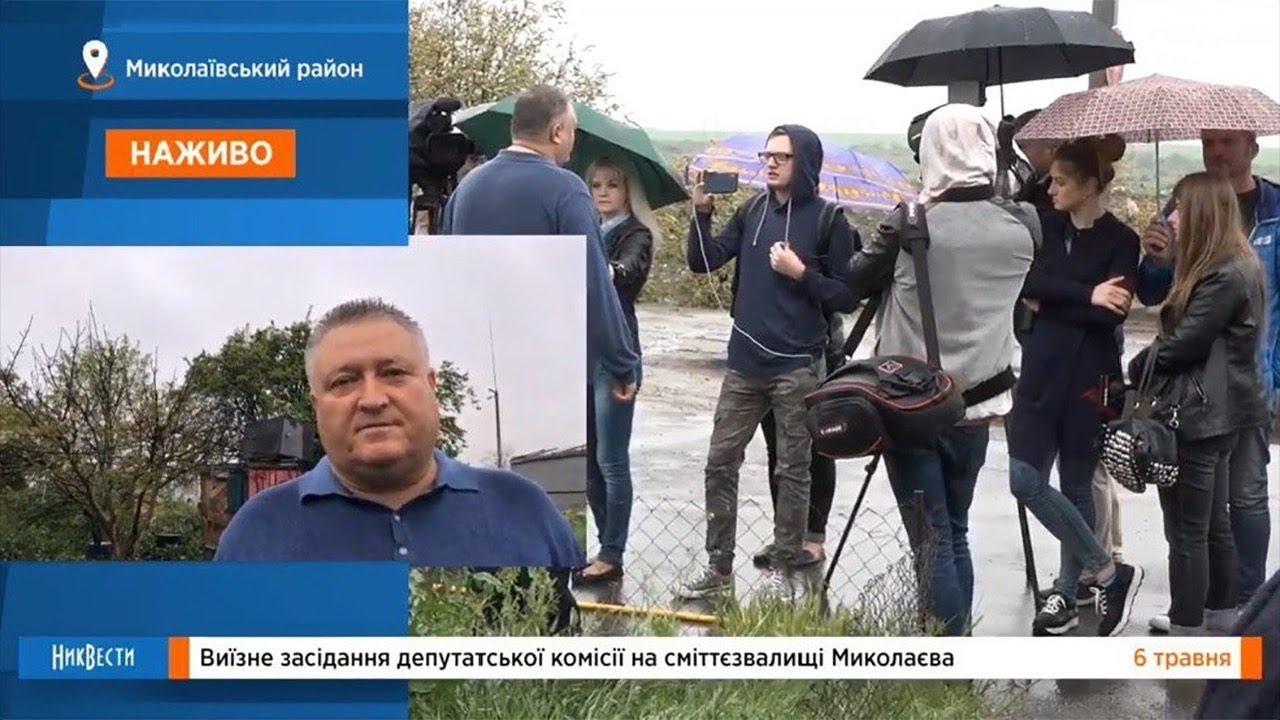 Депутаты на свалке пообщались с чиновниками
