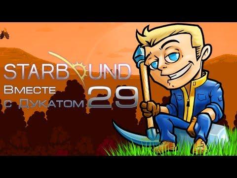 [Starbound #29] Этот парень был из тех, кто просто любит жизнь...