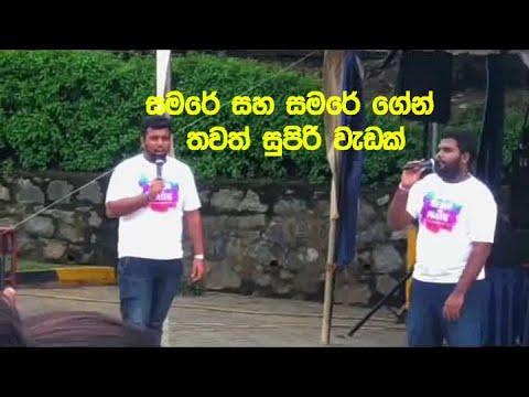 Download Samare and Samare තවත් සුපිරි වැඩක් HD Mp4 3GP Video and MP3