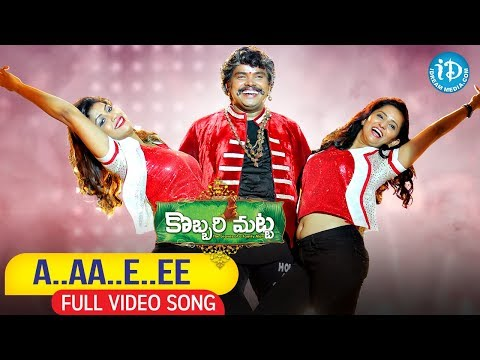 A..Aa..E..Ee Full Video Song | Kobbari Matta Songs | Sampoornesh Babu | Rupak Ronaldson | Kamran