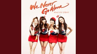 Sistar - We Never Go Alone (Audio)