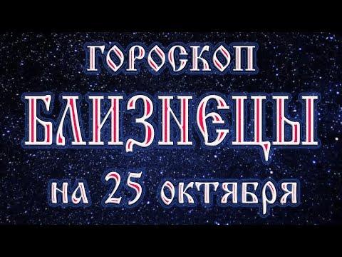 Гороскоп 3 января 2007 года