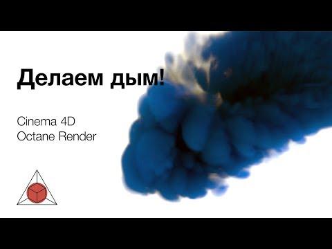 Cinema 4D Turbulence FD Rocket Axe Hit / Octane Render / Free