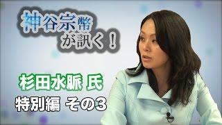 特別編 杉田水脈氏・その3 生活保護制度の穴に物申す! 【CGS 神谷宗幣】
