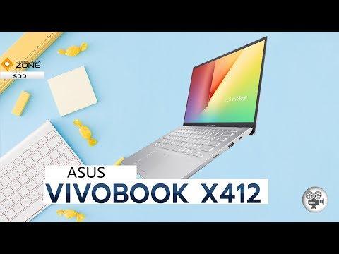 ASUS VivoBook 14 (X412) : Notebook ดีไซน์หรูในราคาหมื่นต้นๆ