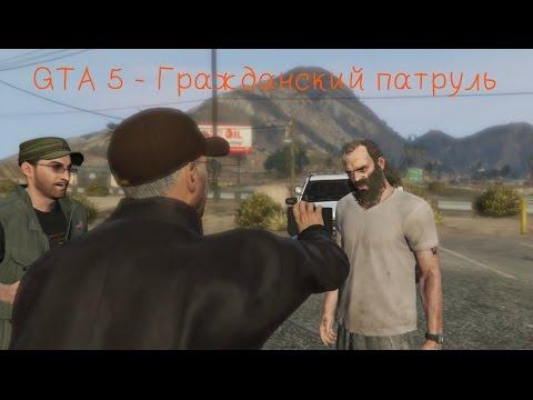 GTA 5 - Гражданский патруль