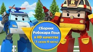 Робокар Поли - Приключение друзей - Cборник (1 сезон 4 часть) в HD качестве