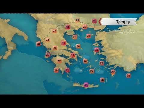 ΔΕΛΤΙΟ ΚΑΙΡΟΥ με τον Σάκη Αρναούτογλου | 08/06/2020 | ΕΡΤ