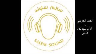 تحميل اغاني أحمد الحريبي - ألا يا سيد كل الناس MP3