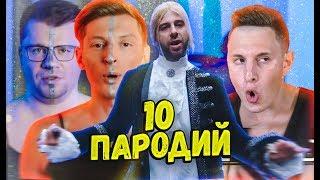 10 ПАРОДИЙ ПРЕВЗОШЕДШИХ ОРИГИНАЛ