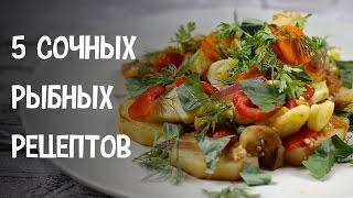 Рыба в мультиварке. 5 сочных рецептов