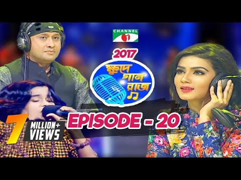 ক্ষুদে গানরাজ ২০১৭ | Khude Gaanraaj | Season 06 | Episode- 20 | Channel i TV