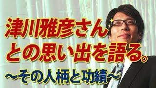 津川雅彦さんとの思い出を語る。~その人柄と大いなる功績~ 竹田恒泰チャンネル2