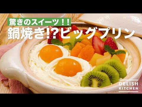 驚きのスイーツ!!鍋焼き!?ビッグプリン   How To Make Earthen Pot Pudding